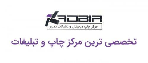 مرکز چاپ و تبلیغات تدبیر