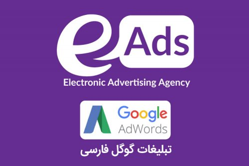 آژانس تبليغات اينترنتي اي ادز