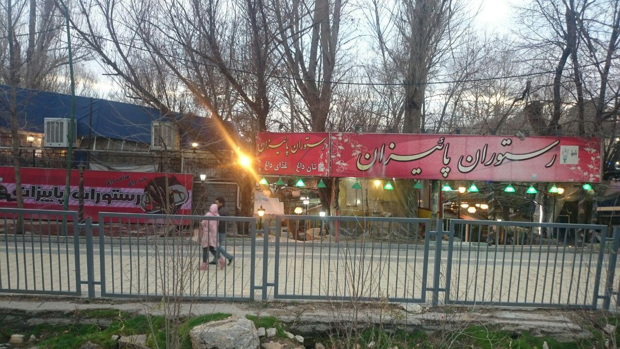 رستوران پائیزان | رستوران پاییزان کرمانشاه