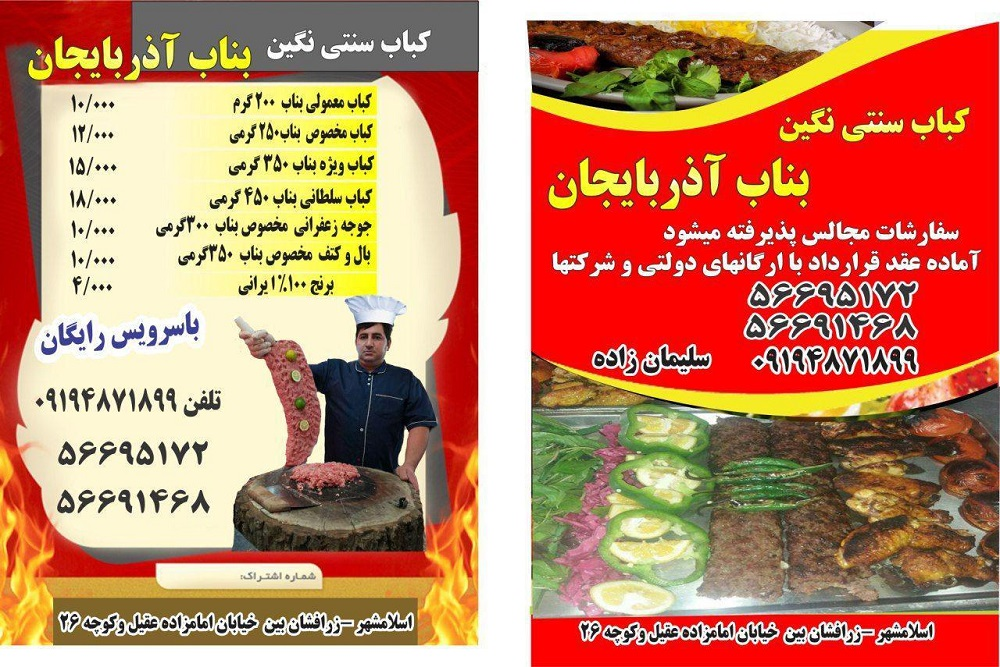 کباب سنتی بناب آذربایجان