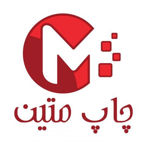 مجموعه تخصصی تبلیغات و چاپ متین