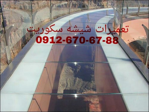 تعمیرات شیشه سکوریت 09121576448