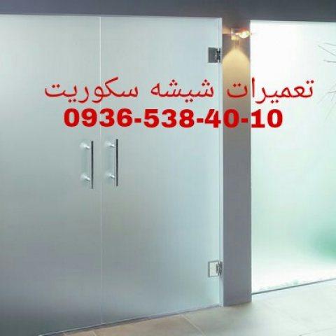 تعمیر شیشه سکوریت نصب شیشه سکوریت شیشه نشکن تهران