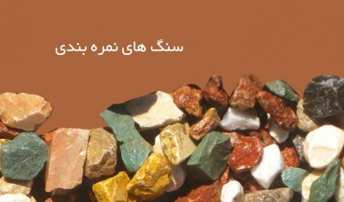 سنگ آریا | بورس سنگ های نمره بندی شد و پودر سنگ های رنگی
