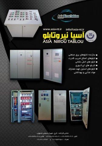 شرکت آسیا نیرو تابلو | طراحی، ساخت و مونتاژ تابلوهای برق صنعتی