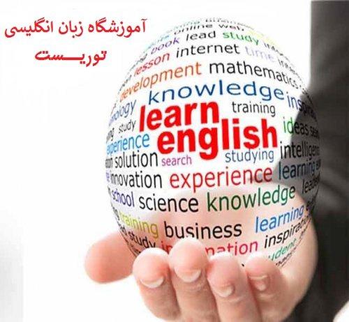 آموزشگاه زبان انگلیسی توریست