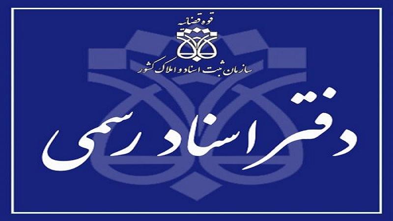 دفتر اسناد رسمی شماره 356 تهران
