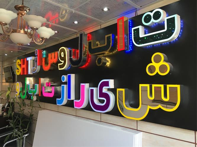 تابلوسازی انتخاب | ساخت چلنیوم ، ساخت حروف وکیوم ، ساخت حروف 3D ، ساخت تابلو LED روان ، بیلبورد