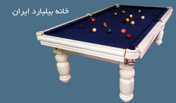 خانه بیلیارد ایران