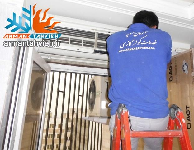 آرمان تهویه   تعمیر کولر گازی ، سرویس کولر گازی ، نصب کولر گازی