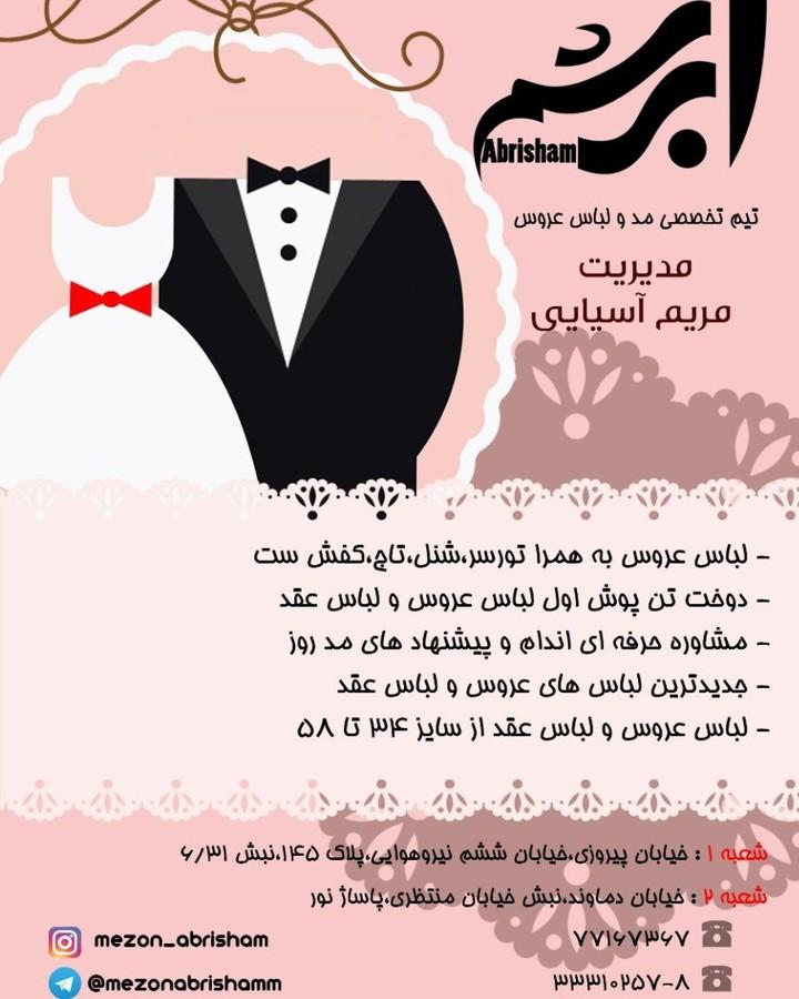 مزون عروس ابریشم | فروش و اجاره لباس عروس