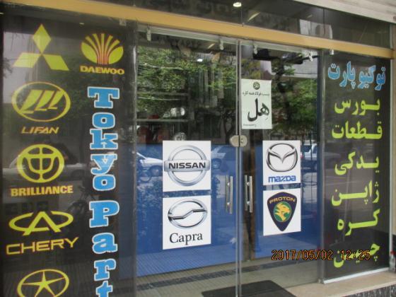 توکیو پارت | فروش قطعات یدکی خودرو - بورس قطعات یدکی انواع اتومبیل