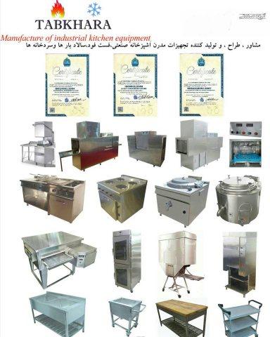 تجهیزات آشپزخانه صنعتی و فست فود آگرین