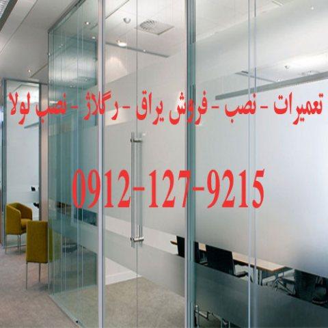 فروش شیشه سکوریت 09104747414 شیشه سکوریت رنگی ، طرحدار با قیمت ارزان در تمام نقاط تهران ( سندبلاست )