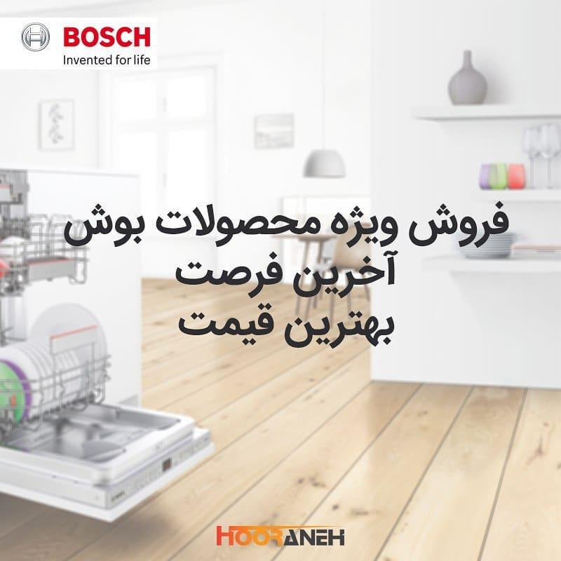 لوازم خانگی هورانه | فروش لوازم خانگی و لوازم برقی