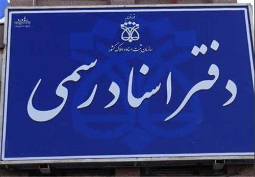 دفتر اسناد رسمی 1021 تهران - ازدواج و طلاق
