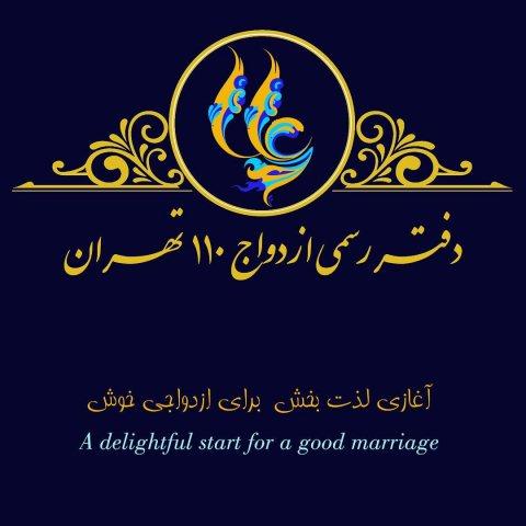 دفتر ازدواج 110 تهران