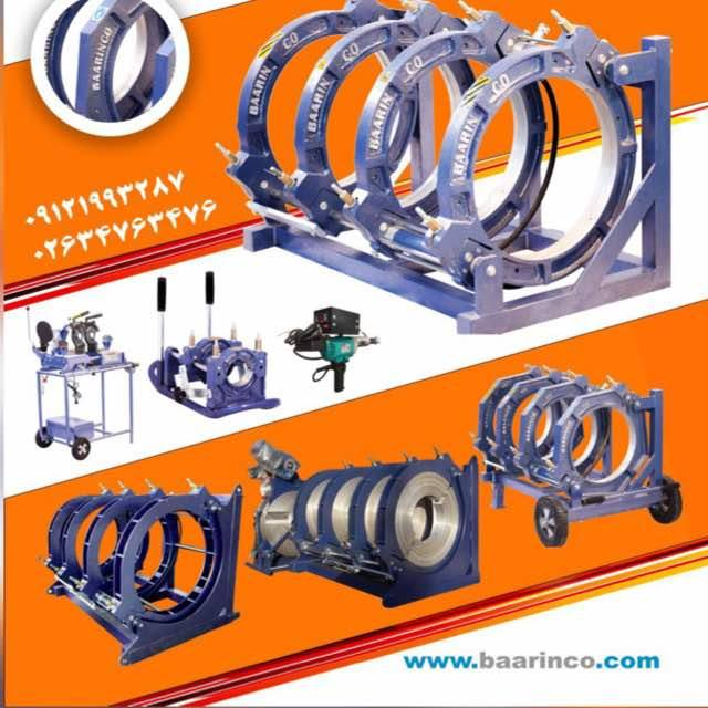 گروه صنعتی بارینکو | دستگاه جوش پلی اتیلن ، لوله و اتصالات پلی اتیلن