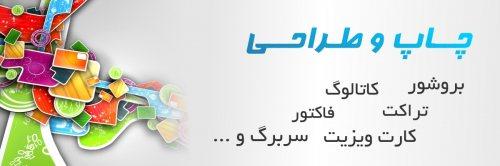 موسسه تبلیغاتی نام و نشان | چاپ و تبلیغات