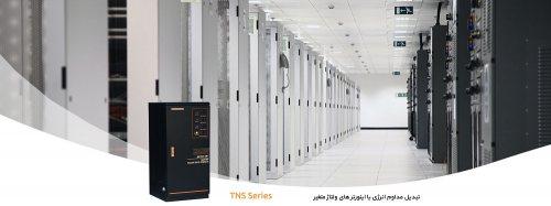 عرضه کننده انواع یو پی اس، باتری و اینورتر و استابلایزر در ایران | آلجا یو پی اس