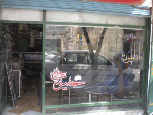 فروشگاه فاطمیون | فروش محصولات فرهنگی هنری