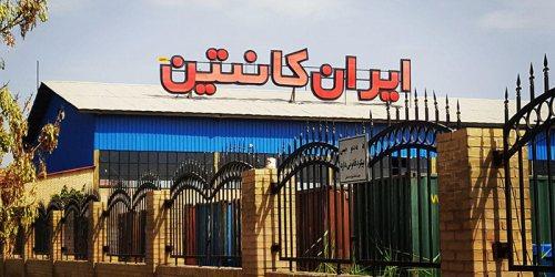 شرکت ابنیه پردازان شیراز