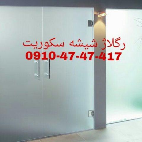 تعمیر شیشه سکوریت رگلاژ درب شیشه ای (میرال) ( 09104747417 تعمیرات شیشه نشکن تهران ) شیشه میرال فوری