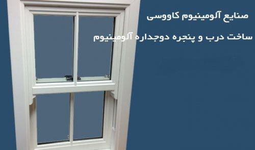 صنایع آلومینیوم کاووسی | ساخت درب و پنجره آلومینیوم