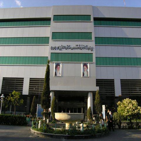 بیمارستان تخصصی و فوق تخصصی خاتم الانبیاء (ص) تهران