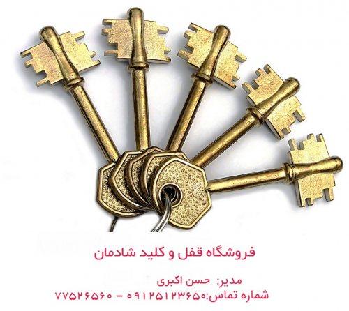 فروشگاه قفل و کلید شادمان