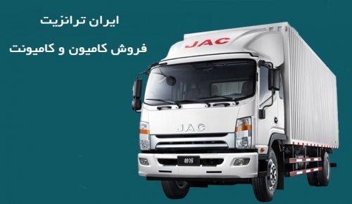 ایران ترانزیت | فروش کامیون و کامیونت