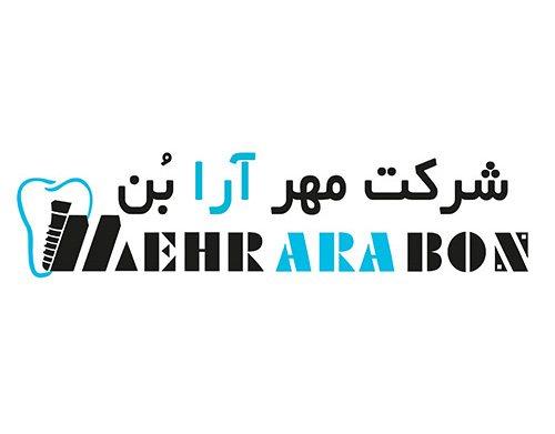 شرکت مهر آرا بُن  | ارايه دهندهي خدمات ايمپلنت در ايران