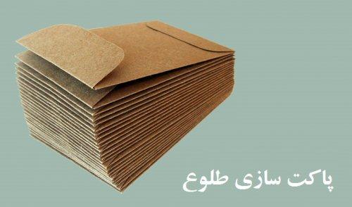 پاکت سازی طلوع | تولید و پخش انواع پاکت های اداری و اسنادی