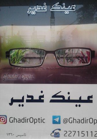 عینک غدیر | عرضه کننده عینک های طبی و آفتابی متخصص از وزارت بهداشت و درمان و آموزش پزشکی