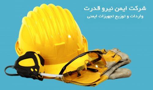 شرکت ایمن نیرو قدرت | واردات و توزیع تجهیزات ایمنی