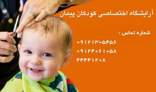 آرایشگاه کودک پیمان