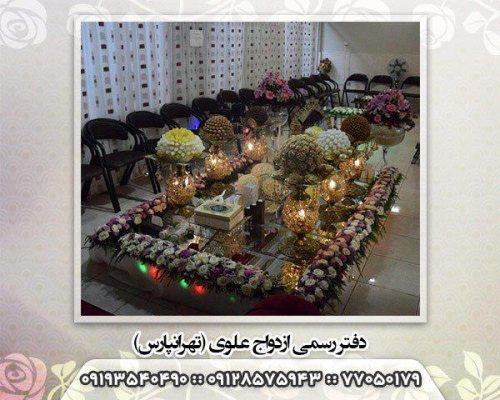 دفتر ازدواج 221 علوی