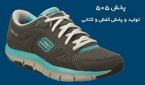 پخش 505 | تولید و پخش کفش و کتانی