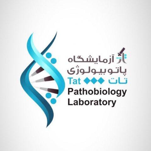 آزمایشگاه پاتوبیولوژی تات