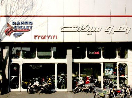 فروشگاه رهرو سیکلت ( برادران کاشی ) | فروش موتور سیکلت
