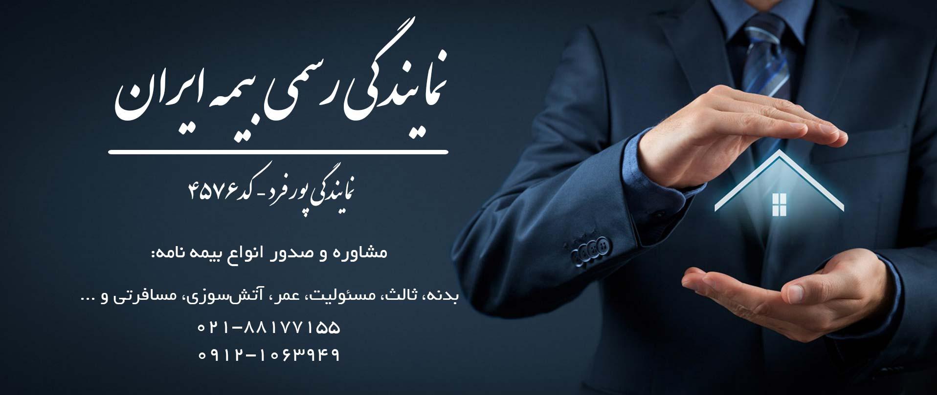 بیمه ایران نمایندگی پورفرد کد 4576 | نمایندگی بیمه ایران