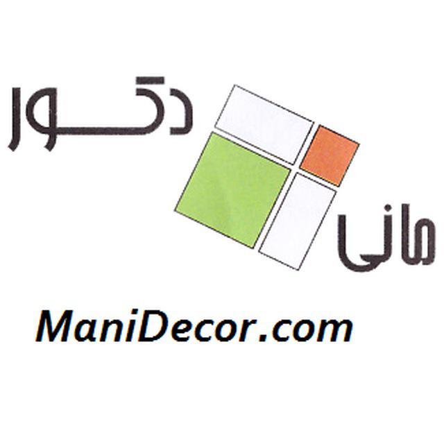 مانی دکور   دکوراسیون داخلی و صنایع چوبی