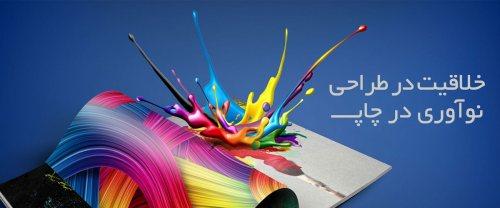مجتمع چاپ و تبلیغات پارسیان