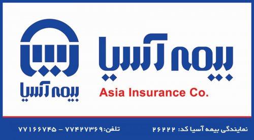 نمایندگی بیمه آسیا کد 26222