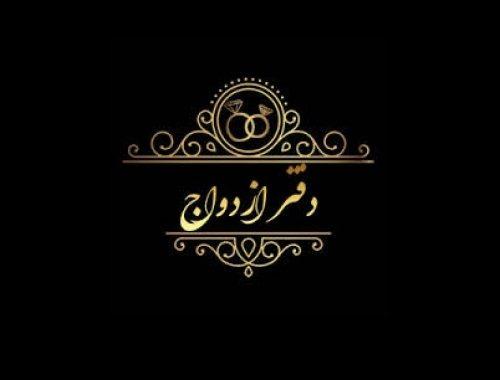 اجرای امور عقد موقت و صیغه در تهران