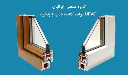 گروه صنعتی ایرانیان | تولید درب و پنجره UPVC ، توری پلیسه