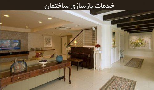 هارمونی دیزاین | باسازی ، سقف کاذب ، دکوراسیون داخلی