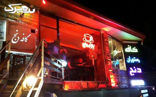 کافه رستوران دنج