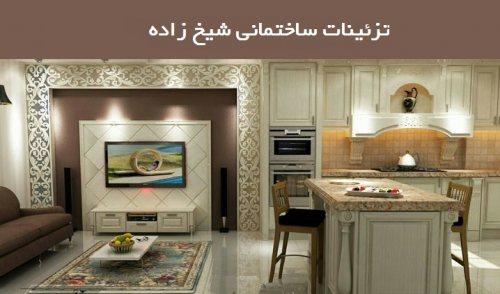 تزئینات ساختمانی شیخ زاده | بازسازی و تزئینات ساختمانی، دکواراسیون داخلی