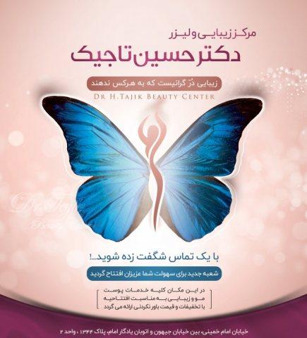 مرکز زیبایی دکتر حسین تاجیک